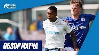 «Зенит» — «Шальке-04»: обзор матча на «Зенит-ТВ»