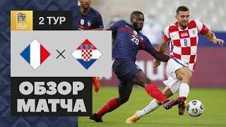 08.09.2020 Франция - Хорватия - 4:2. Обзор матча