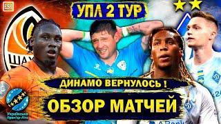 Динамо вернулось   Дебют Селезнева   Шахтер готовится к ЛЧ   Обзор 2 тура УПЛ
