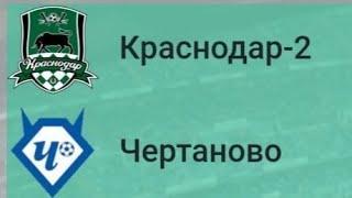 Краснодар 2 - Чертаново   Россия   ФНЛ