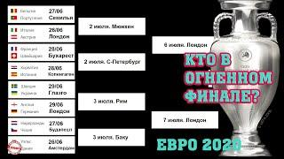 Чемпионат Европы по футболу (EURO 2020). Результаты. Расписание. Сетка. Италия – Англия.