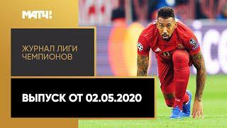 «Журнал Лиги чемпионов». Выпуск от 02.05.2020