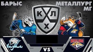 Барыс Металлург Магнитогорск прямой эфир 05.09.2021 КХЛ ТВ прямая трансляция хоккей смотреть онлайн