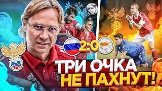 Кипр 0:2 Россия - сборная выходит на 1 место в группе / Смолов вернулся!