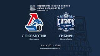 Первенство России до 17 лет. Локомотив - Сибирь