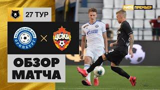08.07.2020 Оренбург - ЦСКА - 0:4. Обзор матча