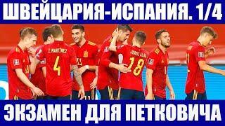 Футбол. Евро 2020. 1/4 финала. Швейцария - Испания. Тяжелый экзамен для команды Владимира Петковича.