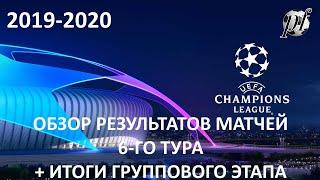 ЛИГА ЧЕМПИОНОВ: ОБЗОР МАТЧЕЙ 6-ГО ТУРА ЛИГИ ЧЕМПИОНОВ УЕФА + ИТОГИ ГРУППОВОГО ЭТАПА