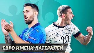 8 лучших ЛАТЕРАЛЕЙ на Евро-2020