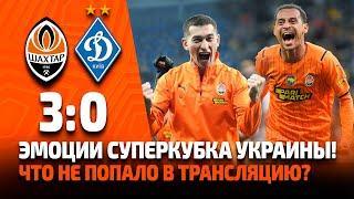 Скрытая камера на матче за Суперкубок Шахтер – Динамо ???? Победа 3:0 и первый трофей сезона