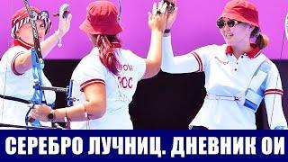 Олимпиада 2020/2021 в Токио. Серебро у российских лучниц! Самые последние новости олимпийских игр.
