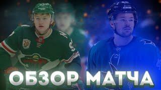 Сан Хосе Шаркс vs Миннесота Уайлд || 23.01.21 || РЕГУЛЯРНЫЙ ЧЕМПИОНАТ НХЛ || Обзор Матча.