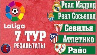 Футбол Обзор Ла Лига 7 Тур Результаты Чемпионат Испании 21/2022 Расписание Таблица