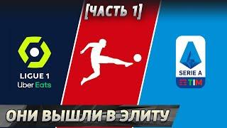 КЛУБЫ-НОВИЧКИ СЕЗОНА 2021-22: Лига 1, Бундеслига, Серия А