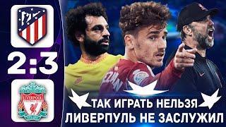 Как сыграть УЖАСНО и победить • Атлетико Мадрид Ливерпуль 2 3 обзор матча