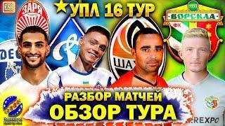 Обзор и разбор 16 тура УПЛ | Шахтер и Заря, Динамо Киев, и ВСЕ матчи тура | Результаты и таблица