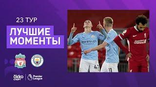 07.02.2021 Ливерпуль — Манчестер Сити. Лучшие моменты матча