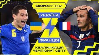 Україна – Франція. Чемпіонат світу. Кваліфікація. Скорофутбол