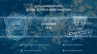 Видеообзор матча Altai Torpedo - Snejnie Barsy, игра №110, Pro Ligasy 2020/2021