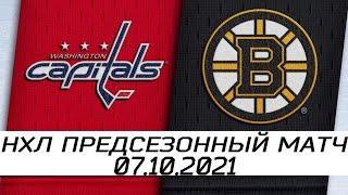 Обзор матча: Вашингтон Кэпиталз - Бостон Брюинз | 07.10.2021 | Предсезонный матч