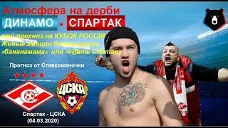 Спартак - ЦСКА (04.03.2020)