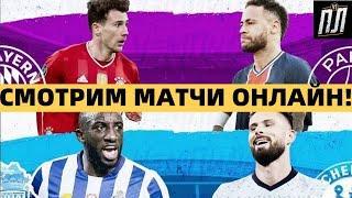 СЕНСАЦИЯ!!! ПСЖ ПОБЕЖДАЕТ БАВАРИЮ 3-2! ПОРТУ - ЧЕЛСИ 0-2 ОБЗОР футбол Лига Чемпионов 2021