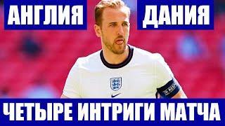 Футбол. Чемпионат Европы 2021. 1/2 финала. Англия - Дания. Четыре интриги матча.
