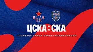 16.10.2020. ЦСКА - СКА. Послематчевая пресс-конференция