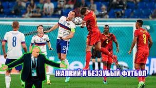 Жалкий и беззубый футбол сборной России на Евро 2021. Матч Россия- Бельгия Евро 2020