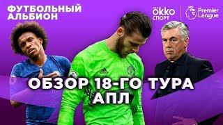 Виллиан уничтожил Моуринью, а Де Хеа - Манчестер Юнайтед  | Футбольный альбион #28
