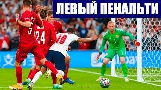 Футбол. Евро 2020. Левый пенальти в полуфинале Англия-Дания. Англия впервые вышла в финал ЧЕ.