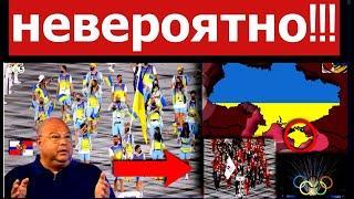 На Олимпиаде в Токио между Россией и Украиной вспыхнул скандал -  Япония поддержала Киев. Это финал
