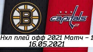 Обзор матча: Бостон Брюинз - Вашингтон Кэпиталз | 16.05.2021 | Первый раунд | нхл плей офф 2021