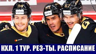 Хоккей. КХЛ 2021-2022. 1 тур. Результаты всех матчей. Расписание второго тура.