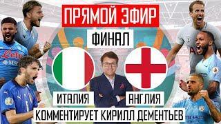 Финал Евро-2020. Прямой эфир. Италия Англия