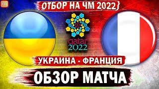 Украина - Франция | Отбор на ЧМ 2022 ! Обзор матча