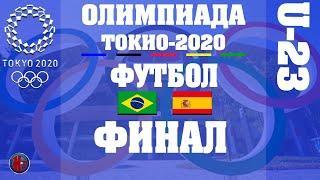 Футбол ОЛИМПИЙСКИЕ ИГРЫ 2020 ФИНАЛ СБОРНЫЕ U-23 БРАЗИЛИЯ - ИСПАНИЯ