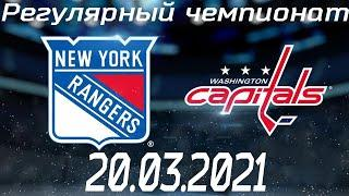 Обзор матча: Нью-Йорк Рейнджерс - Вашингтон Кэпиталз | 20.03.2021 | Регулярный чемпионат