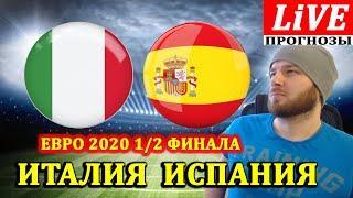 ИТАЛИЯ ИСПАНИЯ ОБЗОР МАТЧА ПРОГНОЗЫ НА ЕВРО 2020 ФУТБОЛ ГОЛЫ 06.07.2021