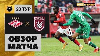 28.02.2021 Спартак - Рубин - 0:2. Обзор матча