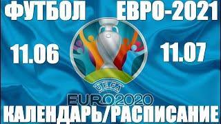 Футбол: Чемпионат Европы по футболу 2021. Евро-2021. Календарь, расписание