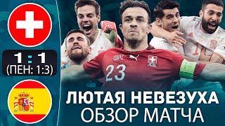 Испания чуть не ОТЛЕТЕЛА • Что это за ШАРЛАТАНЫ? • Швейцария Испания 1-1 обзор матча