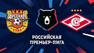Арсенал - Спартак обзор матча и стрим по ставкам в лайве!!! Борьба за второе место в РПЛ!!!