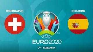 Швейцария - Испания | Switzerland-  Spain|Euro 2020 | LIVE | Прямая трансляция