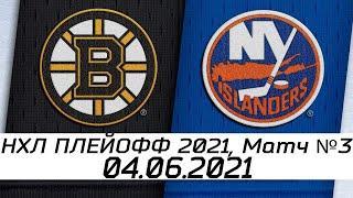 Обзор матча: Бостон Брюинз - Нью Йорк Айлендерс | 04.06.2021 | Второй раунд | нхл плей офф 2021