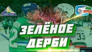 ЗЕЛЁНОЕ ДЕРБИ Ак Барс - Салават Юлаев  NHL 09(мод LordHockey)