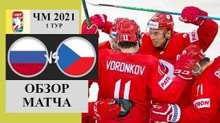 Россия - Чехия 4:3 обзор|21.05.2021|Russia - Czech Republic 4:3