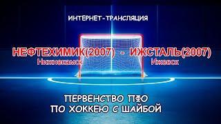 Нефтехимик(2007)-Ижсталь(2007)