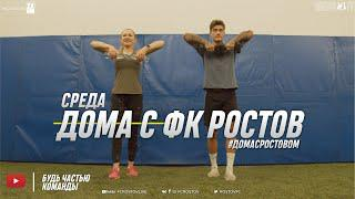 Лучшие Упражнения Дома с ФК Ростов. Среда