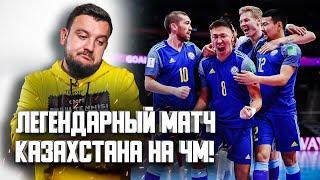 Казахстан - Португалия! Легендарный матч на ЧМ по футзалу! Обзор